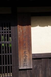 大阪府奈良警察署櫟本分署跡