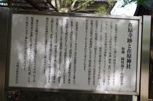 在原神社の説明板