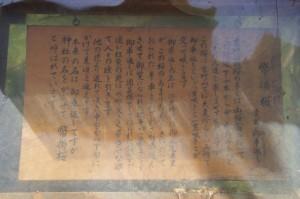 幤掛神社の説明板