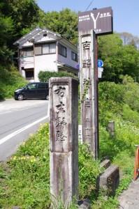 石標(七曲坂の頂上)