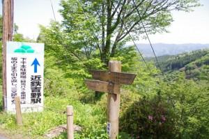 道標(七曲坂の頂上)