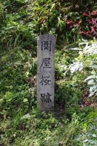 関屋桜跡の石柱