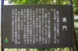 黒門の説明板