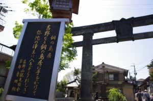 金峯山寺 銅鳥居