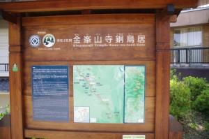 金峯山寺 銅鳥居の説明板
