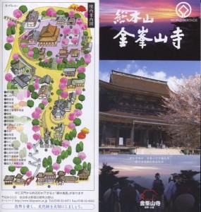 金峯山寺のパンフレット
