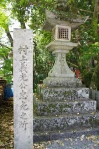 「村上義光公忠死之所」の石柱