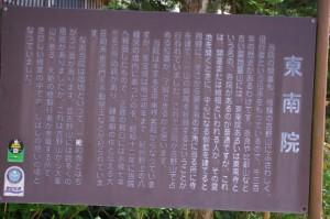 東南院の説明板