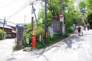 宮坂への分岐(勝手神社前)