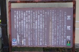 宿坊 喜蔵院の説明板