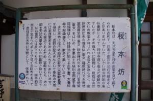 桜本坊の説明板