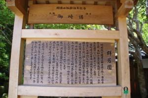 竹林院群芳園の説明板