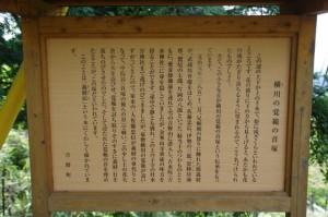 横川覚範の首塚の説明板