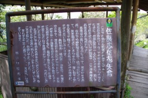 花矢倉の説明板