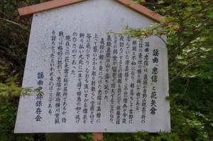 謡曲「忠信」と花矢倉の説明板