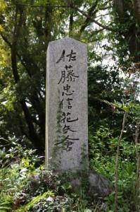 「佐藤忠信花矢倉」の石柱