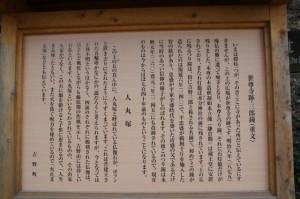 世尊寺跡・三郎鐘、人丸塚の説明板