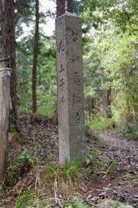 「右 如意輪寺」の道標