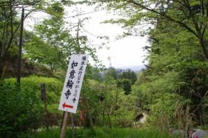如意輪寺への案内板