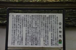 吉水神社の説明板