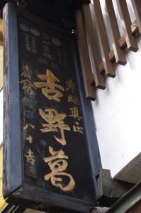 「吉野葛」の看板