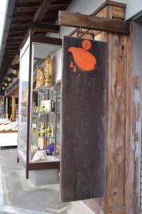 「御袈裟珠数鈴錫杖」の看板