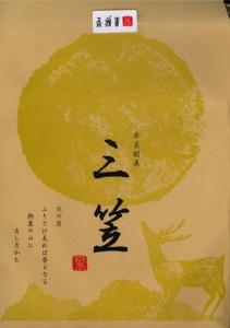 『大きな三笠(つぶあん)』(直径約16センチ)