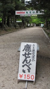 春日大社の参道