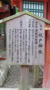 祓所神社(春日大社 末社)の説明板