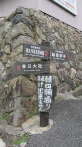 新薬師寺への道標
