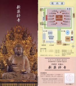 新薬師寺のパンフレット