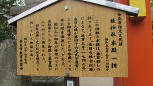 鏡神社の説明板