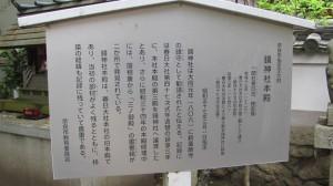 本殿の説明板(鏡神社)
