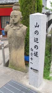 山の辺の道の道標(白毫寺へ)