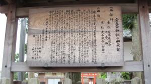 宅春日神社の説明板