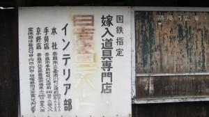 古い看板(国鉄指定・・・)
