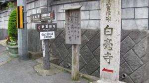 白毫寺への道標