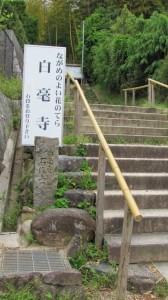 白毫寺の石階