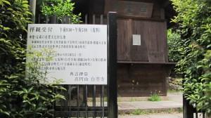 白毫寺の入口