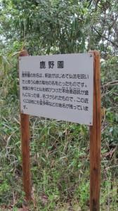 鹿野園の説明板