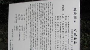 八阪神社の説明板