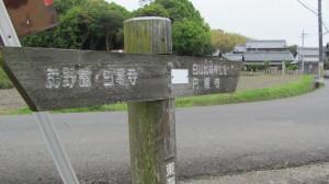 7940ポイントの道標(近鉄てくてく奈良-7まっぷ)と白山比咩神社