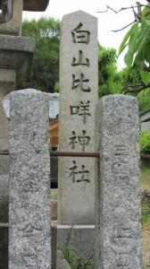 白山比咩神社の社標