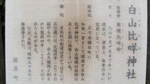 白山比咩神社の説明板