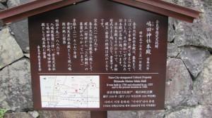 嶋田神社本殿の説明板