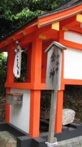 金神(嶋田神社)