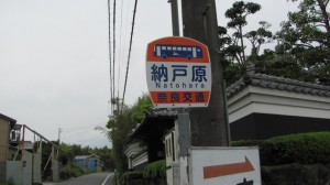 納戸原バス停(奈良交通)
