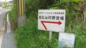 BS山村野営場の案内板