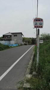 上山バス停(奈良交通)