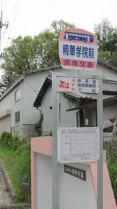 精華学院前バス停(奈良交通)